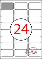 Этикетки самоклеющиеся формат А4, этикеток на листе 24, размер 63,5х34 мм