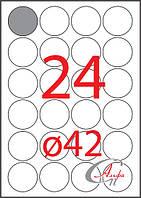 Этикетки самоклеющиеся формат А4, этикеток на листе 24, круг радиусом 42 мм
