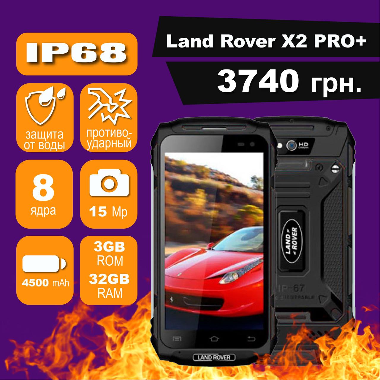 Защищенный Противоударный смартфон Land Rover X2 PRO+  3/32, IP68, 5500 mAh, 15mp