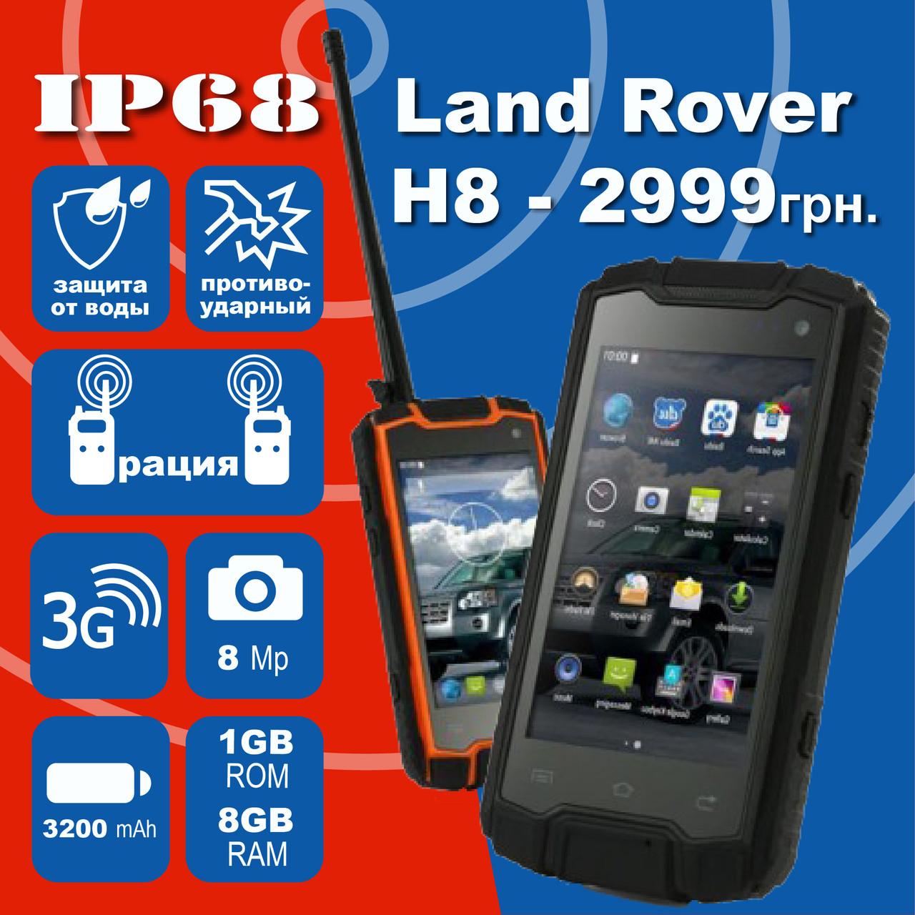 Защищенный Противоударный смартфон Land Rover H8 телефон + рация 1/8, IP68, 3200 mAh, 8mp