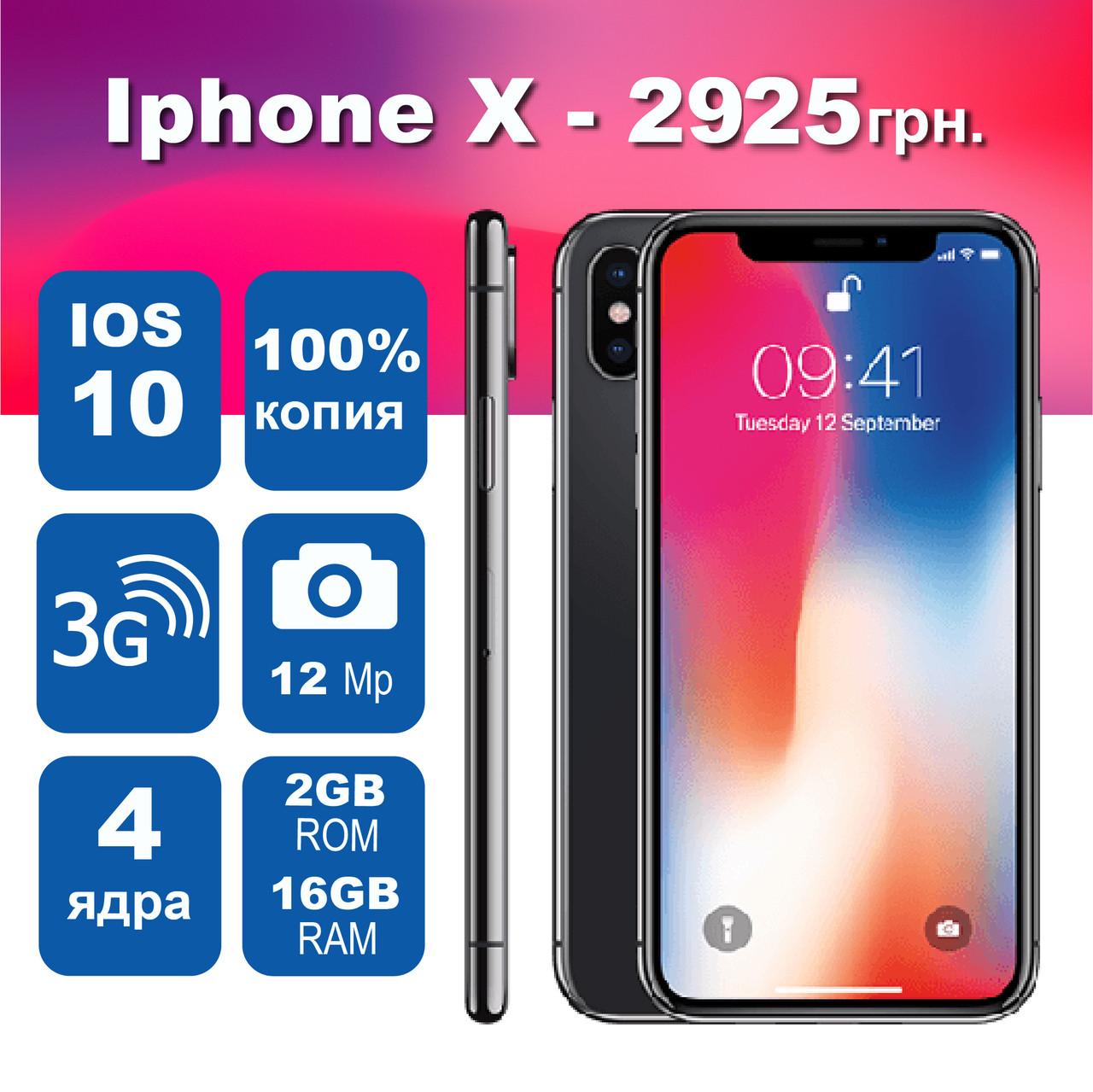 телефоны копия iphone в харькове