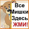 Фабрика Плюшевых Мишек