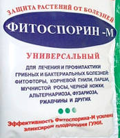 Биофунгицид Фитоспорин, 30 г, Украина