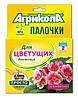 Удобрение в палочках для цветущих комнатных и балконных растений Агрикола 20 шт./уп