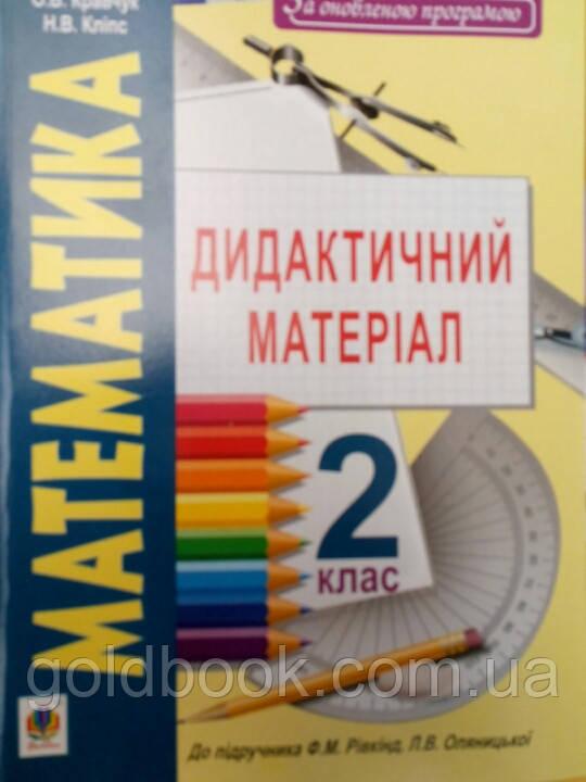 Математика 2 клас. Дидактичний матеріал.