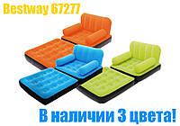 Надувное кресло раскладное Bestway 67277, 3 цвета на выбор, 193-102-64 см