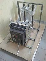 Выкл-тель Э16КА 630-1600А,Э25КА 2500А,Э40КА 2500-5000А Ретрофит.