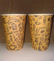 Одноразовый бумажный стакан для кофе 340 мл