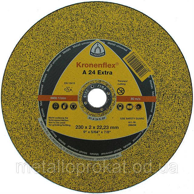 Круг Kronenflex 230х3мм отрезной