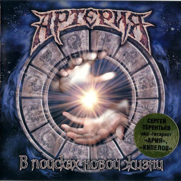 CD-Диск. Артерия - В поисках новой жизни