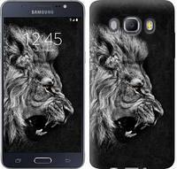 "Чехол на Samsung Galaxy J5 (2016) J510H Лев ""1080c-264-11157"""
