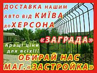 (1.26м х 2.5м) 3+4 Секции ограждения «с изгибом» ЗАГРАДА ЭКОном СТАНДАРТ +ПВХ
