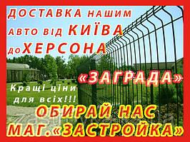 (1.7м х 2.5м) 4+4 Секции ограждения «с изгибом» ЗАГРАДА СТАНДАРТ +ПВХ