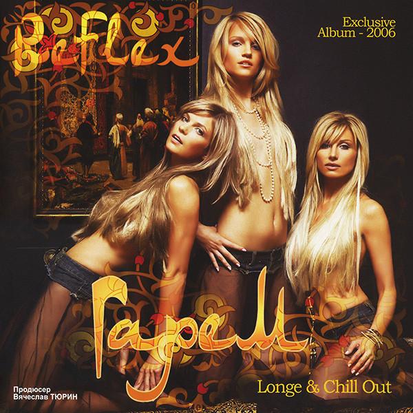 Музыкальный CD-диск. Reflex – Гарем