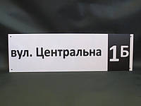 Табличка с названием улицы  500*150 мм, фото 1