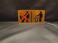 Табличка мусор не бросать 100*200 мм