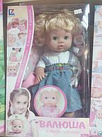 Кукла-пупс « Валюша»интерактивная 30909