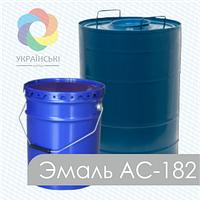 Эмаль АС-182 цвета в ассортименте