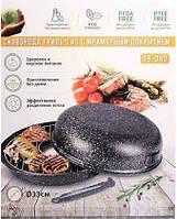 Гриль-Газ сковорода (Германия)- мраморное покрытие