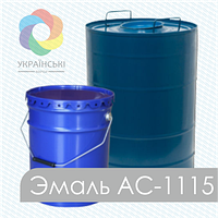 Эмаль АС-1115 цвета в ассортименте