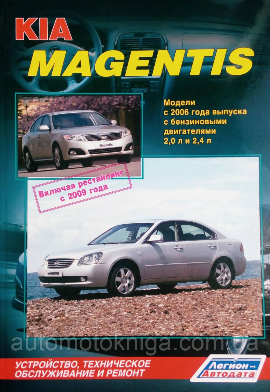 KIA MAGENTIS Модели с 2006 г. , рестайлинг 2009 г. Руководство по ремонту и эксплуатации