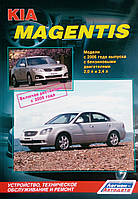 KIA MAGENTIS Модели с 2006 г. , рестайлинг 2009 г. Руководство по ремонту и эксплуатации, фото 1