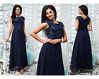 d55a170eb882506 Элегантное нарядное длинное платье Фабрика Украина прямые поставки Россия  Казахстан СНГ р.44-48