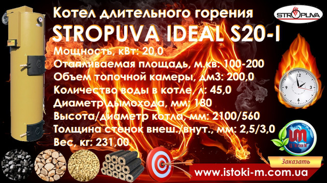 купить твердотопливный котел длительного горения Stropuva ideal S20-I