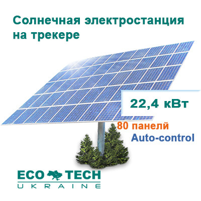 """Солнечная электростанция на солнечном трекере AS Sunflower 80 (22,4 кВт) для дома под """"зеленый"""" тариф"""