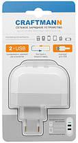 Зарядное устройство Craftmann для телефонов, смартфонов, планшетов (2,1A, 10,5W), 2 USB-выхода, фото 3