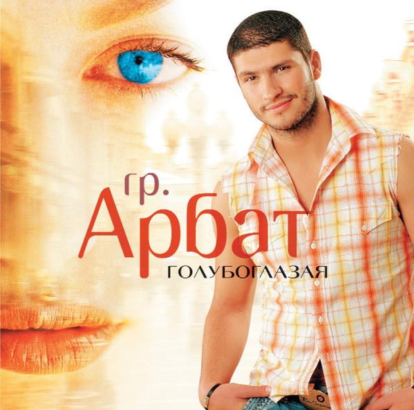 CD-диск Група Арбат - Блакитноока