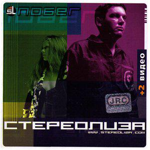 CD - Диск. Стереоліза/Stereoliza - Втеча
