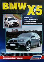 BMW X5 Модели Е70 с 2007 года Устройство техническое обслуживание и ремонт