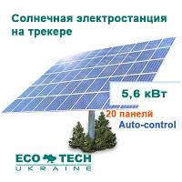Электростанция на солнечном трекере AS Sunflower 20 (5,6 кВт) для дома