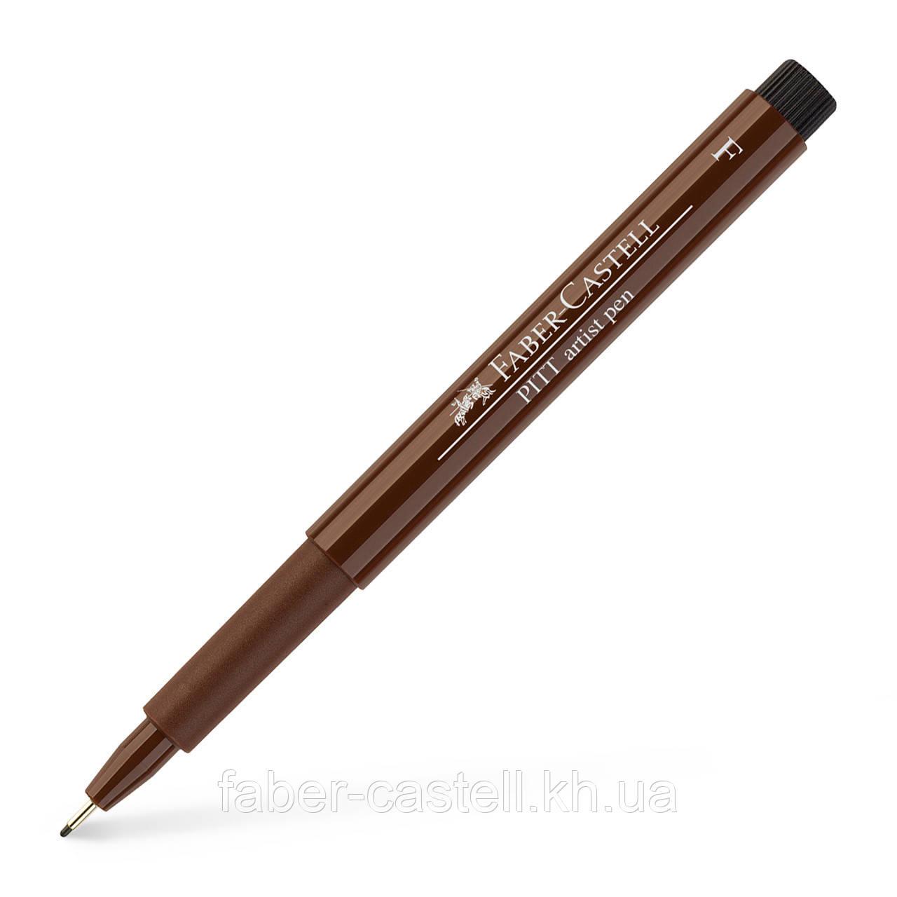 """Ручка капиллярная Faber-Castell PITT® ARTIST PEN № 175 темная сепия, """"F"""" 0,5 мм, тонкий наконечник, 167275"""