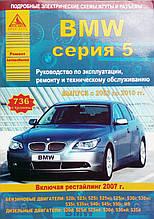 BMW 5 E60/E61  Модели 2003-2010 гг.  Руководство по ремонту и эксплуатации