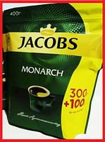 Кофе растворимый Якобс Монарх (Jacobs), эконом. пакет 400 г. (БРАЗИЛИЯ КАЧЕСТВО)