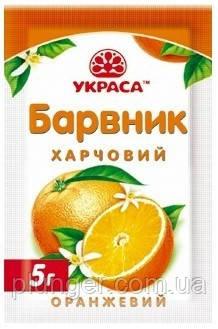 Краситель пищевой сухой порошкообразный Оранжевый