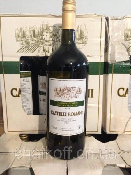 Вино Castelli Romani 1.5 л ( белое сухое)