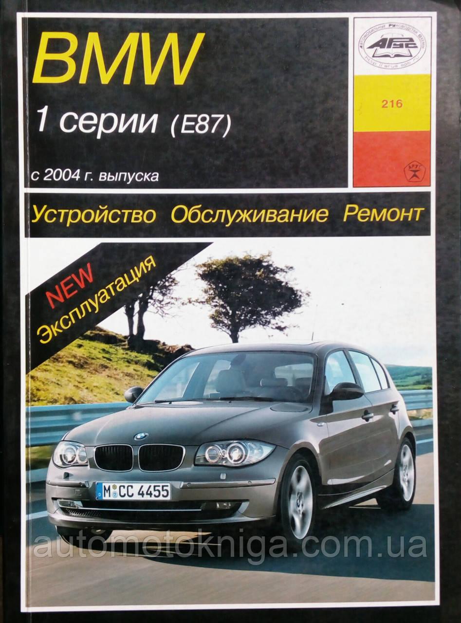 BMW 1 E87   Модели с 2004 года  Устройство • Обслуживание • Ремонт