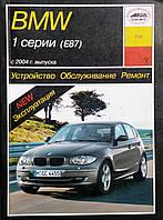 BMW 1 E87   Модели с 2004 года  Устройство • Обслуживание • Ремонт, фото 1