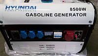 Генератор бензиновый Hyundai 8500 (стартер)