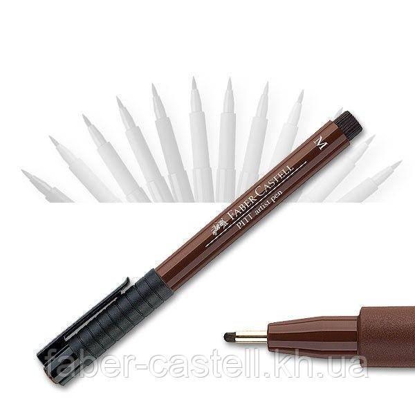 """Ручка капиллярная Faber-Castell PITT® ARTIST PEN № 175 темная сепия, """"M"""" 0,7 мм, средний наконечник, 167375"""