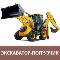 Аренда экскаватора погрузчика Полтава
