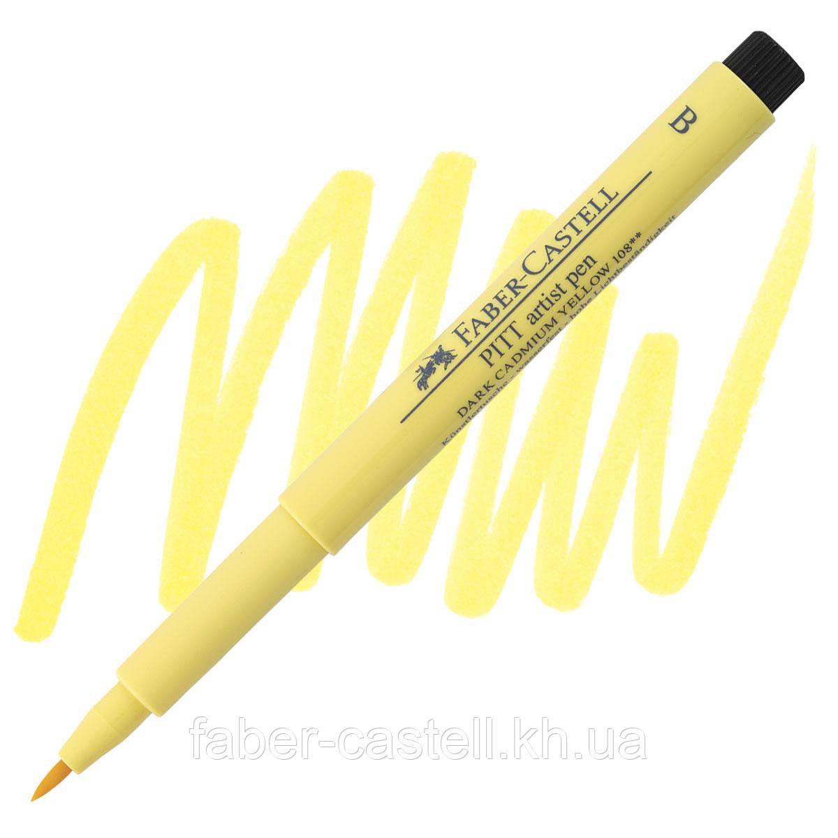"""Ручка-кисточка капиллярная Faber - Castell PITT® ARTIST PEN """"BRUSH"""" №108 темно-желтый кадмий, 167408"""