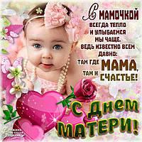 Поздравляем всех с Днем Матери !