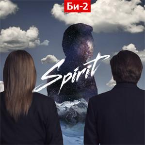 CD-Диск. Бі 2 – Spirit