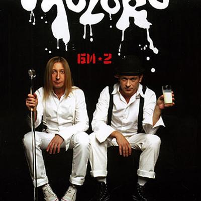 CD-Диск. Бі 2 – Молоко