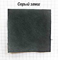 Серый замш