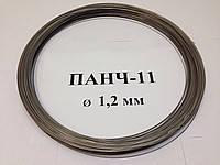 Кировоград проволока ПАНЧ 11 для сварки чугуна полуавтоматическая сварка, наплавка 1,2 мм